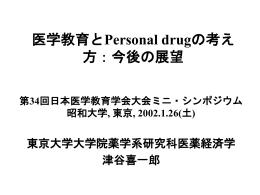 プレゼンテーションのダウンロード(ppt form) - P-drug