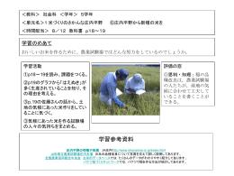 ⑥庄内平野から新種の米を(1時間)