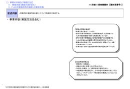 提案書雛形 (PPT形式、379kバイト)