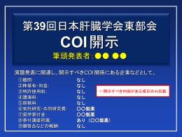 なし - 第39回日本肝臓学会東部会