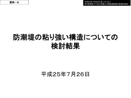 資料8 粘り強い構造の検討について [PowerPointファイル/7.56MB]