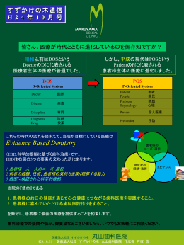 院内新聞11月 - 丸山歯科医院