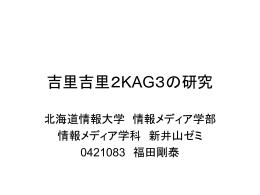 吉里吉里2KAGを研究する