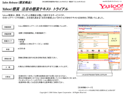 Yahoo!懸賞 注目の懸賞テキスト トライアル