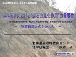 """(2007) 理科教育における""""岩石の風化作用""""の重要性."""