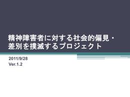精神障害者に対する社会的偏見・差別を撲滅するプロジェクト 2011/9/28