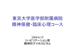 東京大学医学部附属病院 精神保健・臨床心理コース