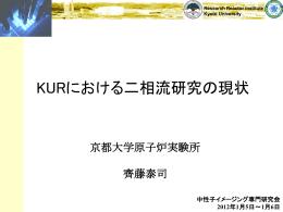 KURにおける二相流研究の現状