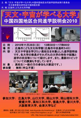 「天文・宇宙が学べる大学」 中国四国地区合同進学説明会2010
