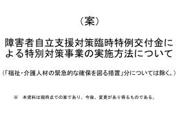 20090105_1shiryou5