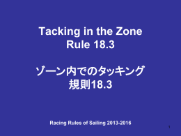 「tacking_in_the_zone_rrs20132016_ppt」をダウンロード