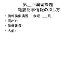 第__回演習課題: 雑誌記事情報の探し方(1)