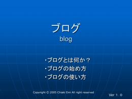 ブログ開設プレゼンテーション