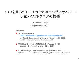 SADを用いたKEKB コミッショニング/オペレーションソフトウエアの概要