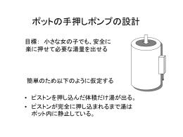ポットの手押しポンプの設計