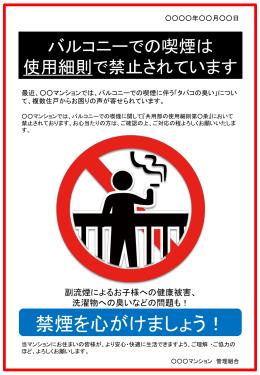 使用細則で禁止されています