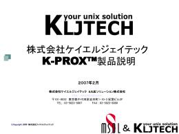 K-PROX - 株式会社ケイエルジェイテック