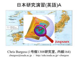 日本研究演習(英語)A