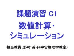 C1:数値計算・シミュレーション