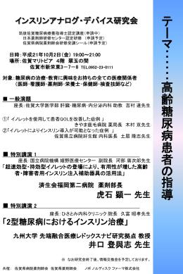インスリンアナログ・デバイス研究会マリトピア