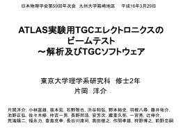 ATLAS実験用TGCエレクトロニクスのビームテスト ~解析及びTGC