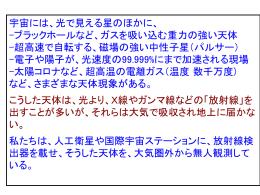 2限 X線 ppt - 玉川高エネルギー宇宙物理研究室