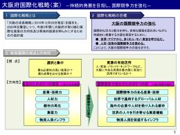 大阪府国際化戦略(案)1から6 本文 [PowerPointファイル/439KB]