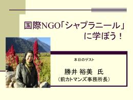 国際NGO「シャプラニール」に学ぼう!