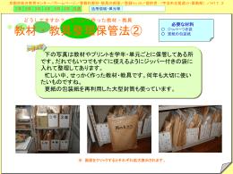 教材・教具の整理保管法