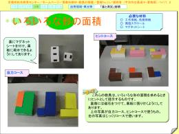 いろいろな形の面積 - 京都府教育委員会