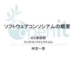 ソフトウェアコンソーシアムの概要 - Open-It