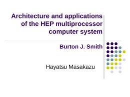 HEPコンピュータの構成(1/2)