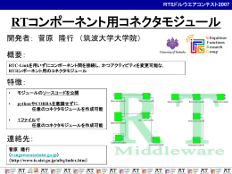 RTコンポーネントコネクタモジュール - OpenRTM-aist