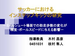 1-9 枝村隼人