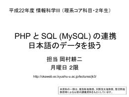 09 06/23 PHP と SQL (MySQL) の連携 その3