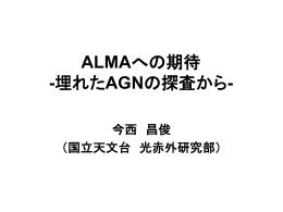 ALMAへの戦略:光赤外観測から