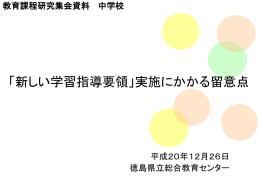 特別活動 - 徳島県立総合教育センター