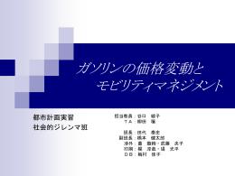 中間発表プレゼン()