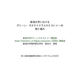 GCNU懇話会紹介