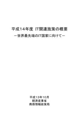 経済産業省九州経済産業局の説明資料1