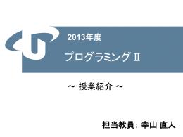 授業紹介 - 富山大学