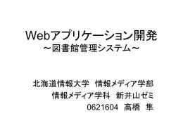 ローカル サーバ - 北海道情報大学