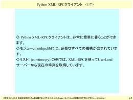リスト1 (currtime.py): XML