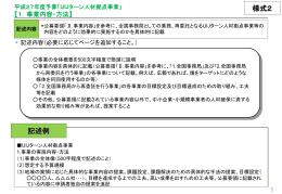 申請様式(様式2)