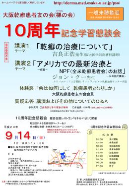開催案内用PPT - 大阪大学医学部皮膚科学講座