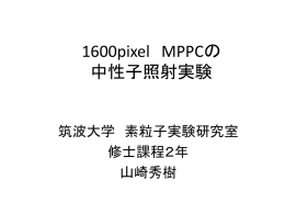 1600pixel MPPCの 中性子照射実験