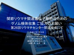 京都大学医学部附属病院 循環器内科 合同ミーティング