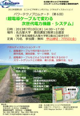 PPTファイル - 名古屋大学エコトピア科学研究所