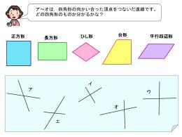 正方形 長方形 ひし形 台形 平行四辺形