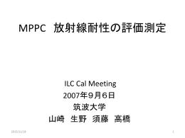 MPPCの放射線耐性 評価実験